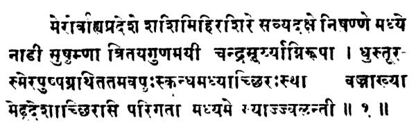 Shatchakranirupana - versetto 1