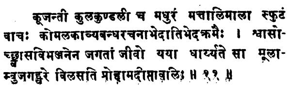 Shatchakranirupana - versetto 11