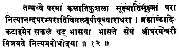 Shatchakranirupana - versetto 12