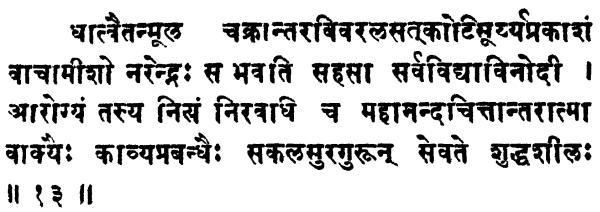 Shatchakranirupana - versetto 13
