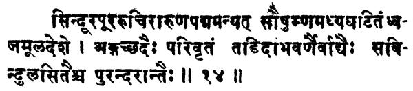 Shatchakranirupana - versetto 14