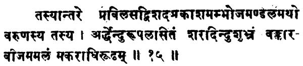 Shatchakranirupana - versetto 15