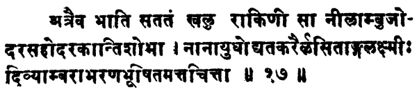 Shatchakranirupana - versetto 17