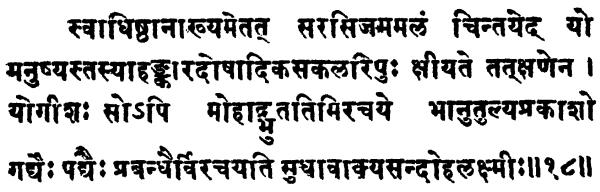 Shatchakranirupana - versetto 18
