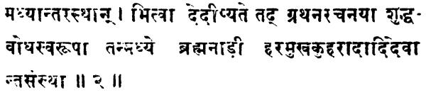 Shatchakranirupana - versetto 2  - seconda parte