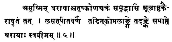 Shatchakranirupana - versetto 5