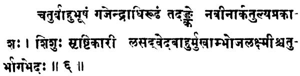 Shatchakranirupana - versetto 6
