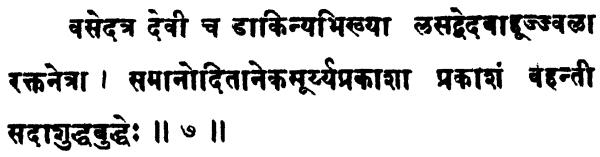 Shatchakranirupana - versetto 7