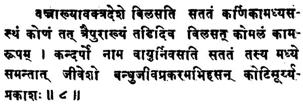 Shatchakranirupana - versetto 8