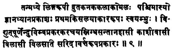 Shatchakranirupana - versetto 9
