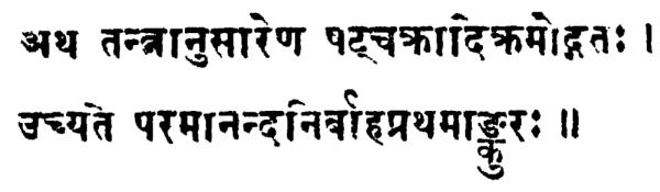 Shatchakranirupana - versetto introduttivo