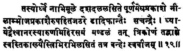 Shatchakranirupana - versetto 19
