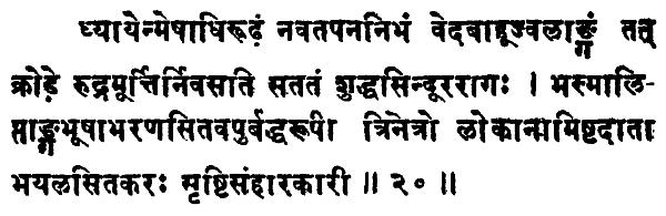 Shatchakranirupana - versetto 20