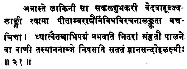 Shatchakranirupana - versetto 21