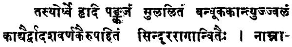 Shatchakranirupana - versetto 21 prima parte