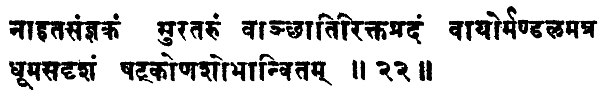 Shatchakranirupana - versetto 21 seconda parte