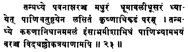 Shatchakranirupana - versetto 23
