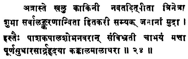 Shatchakranirupana - versetto 24