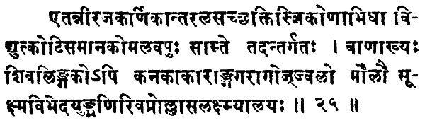 Shatchakranirupana - versetto 25