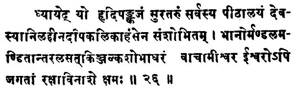 Shatchakranirupana - versetto 26