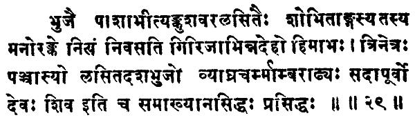 Shatchakranirupana - versetto 29
