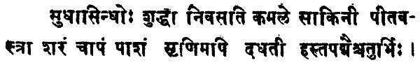Shatchakranirupana - versetto 30 prima parte
