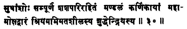 Shatchakranirupana - versetto 30 seconda parte