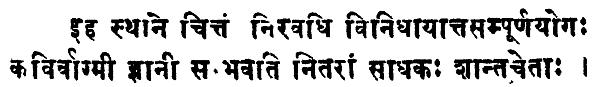Shatchakranirupana - versetto 31 prima parte