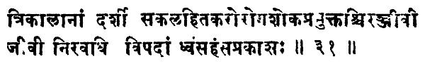 Shatchakranirupana - versetto 31 seconda parte