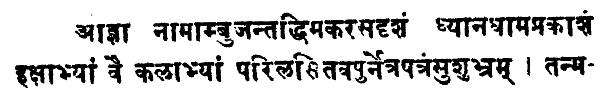 Shatchakranirupana - versetto 32