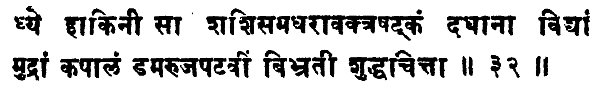 Shatchakranirupana - versetto 32 - seconda parte