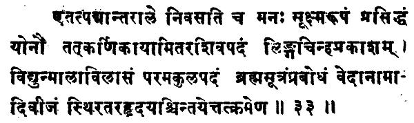 Shatchakranirupana - versetto 33