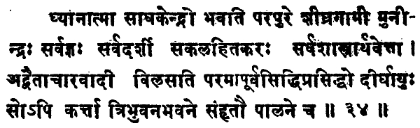 Shatchakranirupana - versetto 34