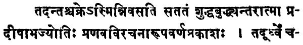 Shatchakranirupana - versetto 35 - prima parte