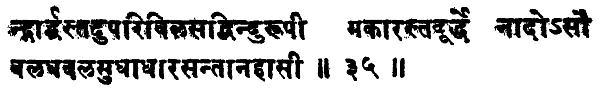 Shatchakranirupana - versetto 35 - seconda parte