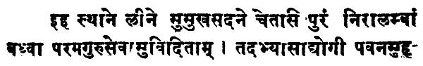 Shatchakranirupana - versetto 36 - prima parte