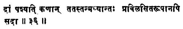 Shatchakranirupana - versetto 36 - seconda parte
