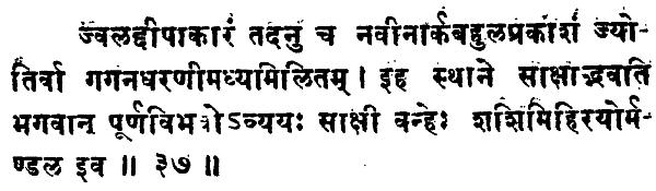 Shatchakranirupana - versetto 37