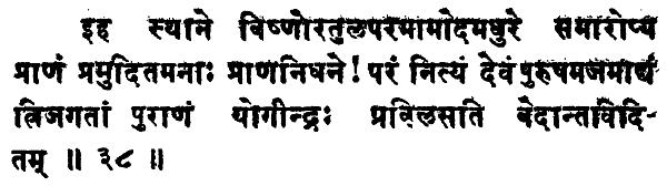 Shatchakranirupana - versetto 38