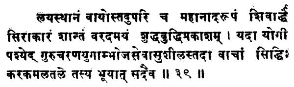 Shatchakranirupana - versetto 39