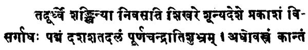 Shatchakranirupana - versetto 40 prima parte
