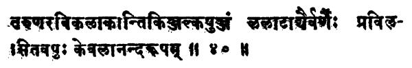 Shatchakranirupana - versetto 40 seconda parte