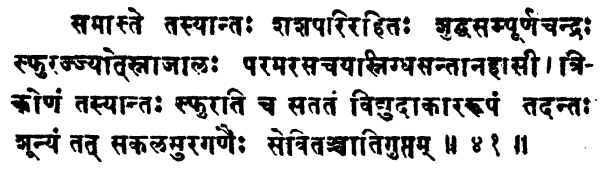 Shatchakranirupana - versetto 41