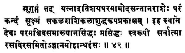 Shatchakranirupana - versetto 42