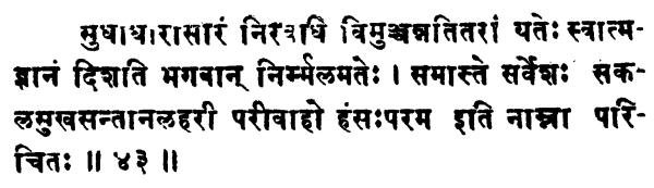 Shatchakranirupana - versetto 43
