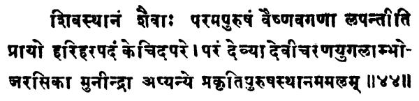 Shatchakranirupana - versetto 44