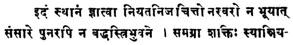 Shatchakranirupana - versetto 45 prima parte