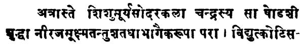 Shatchakranirupana - versetto 46 prima parte