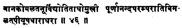Shatchakranirupana - versetto 46 seconda parte