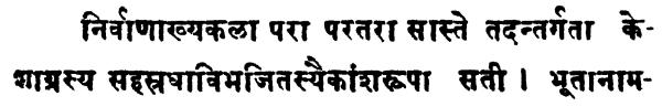 Shatchakranirupana - versetto 47 prima parte